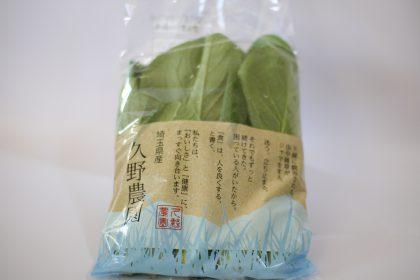 無農薬有機栽培小松菜販売